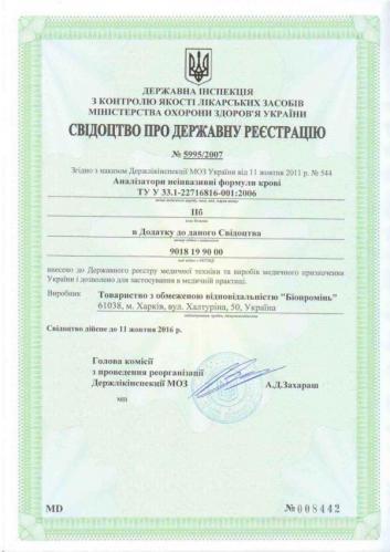 amp state registration certificate